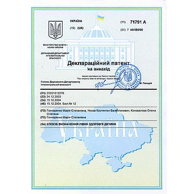 Патенти Гончаренко Марія Степанівна