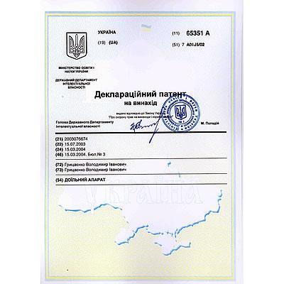 Патенти Грицаєнко Володимир Іванович