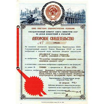 Патенти Дунаєвський Леонід Маркович