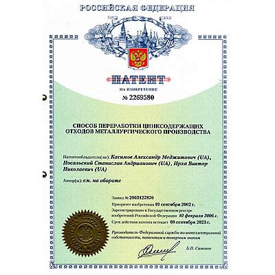 Патенти Касімов Олександр Меджитович