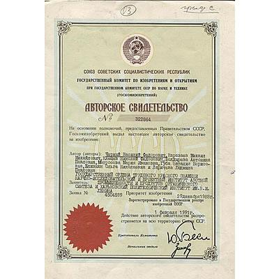Патенти Клещов Микола Федосович