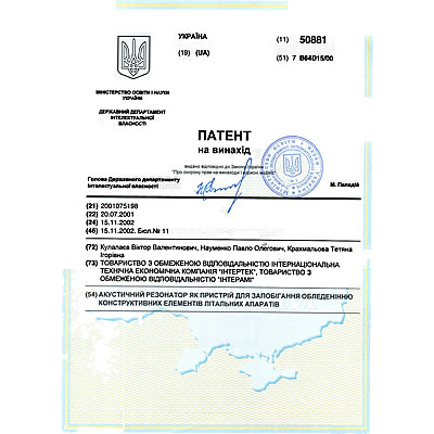 Патенти Крахмальова Тетяна Ігорівна
