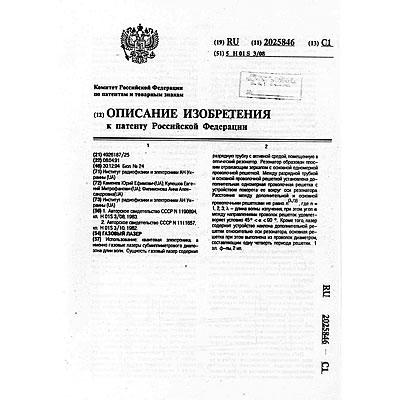 Патенти Кулєшов Євген Митрофанович