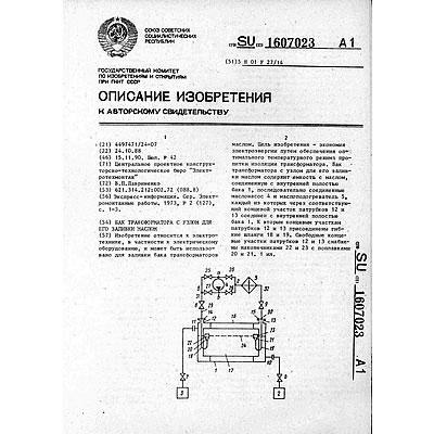 Патенти Лавріненко Володимир Павлович