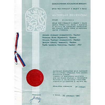 Патенти Назарян Мирон Мігранович