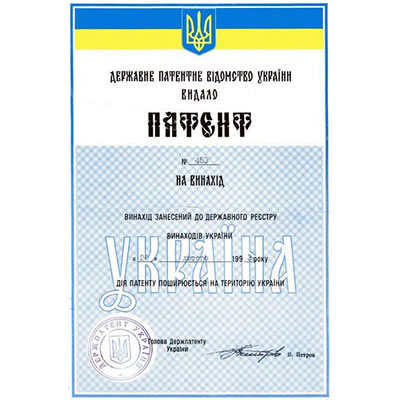 Патенти Науменко Олексій Антонович