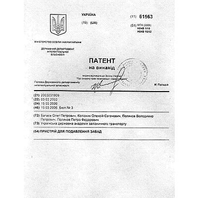Патенти Поляков Петро Федорович