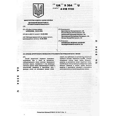 Патенти Россіхін Василь В`ячеславович