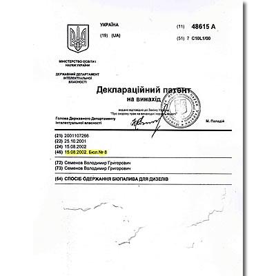 Патенти Семенов Володимир Григорович
