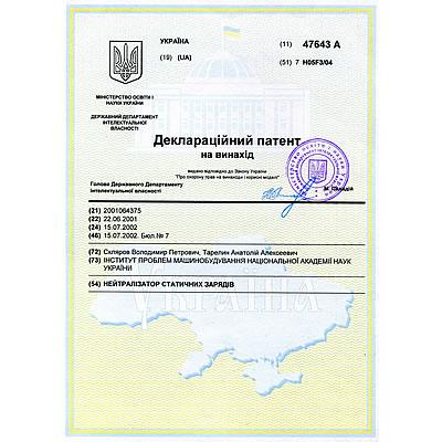 Патенти Скляров Володимир Петрович