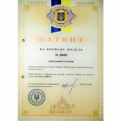 Патенти Жук Микола Олексійович