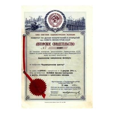 Патенти Коробков Микола Григорович