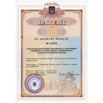 Патенти Сідашенко Олександр Іванович